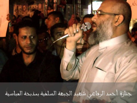 رسالة نارية من الجبهة السلفية لكلاب مبارك في ذكرى مذبحة العباسية واستشهاد أحمد الرفاعي
