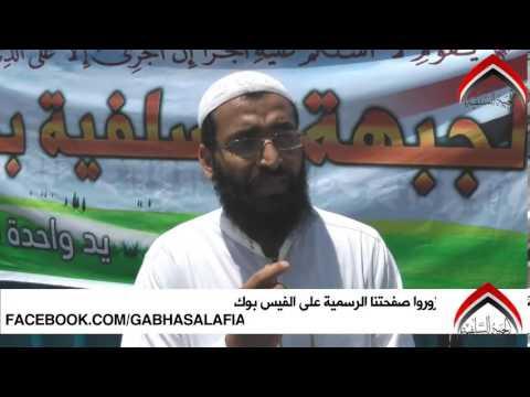 كلمة الشيخ هشام مشالي بالتحرير ٢٩ يوليو