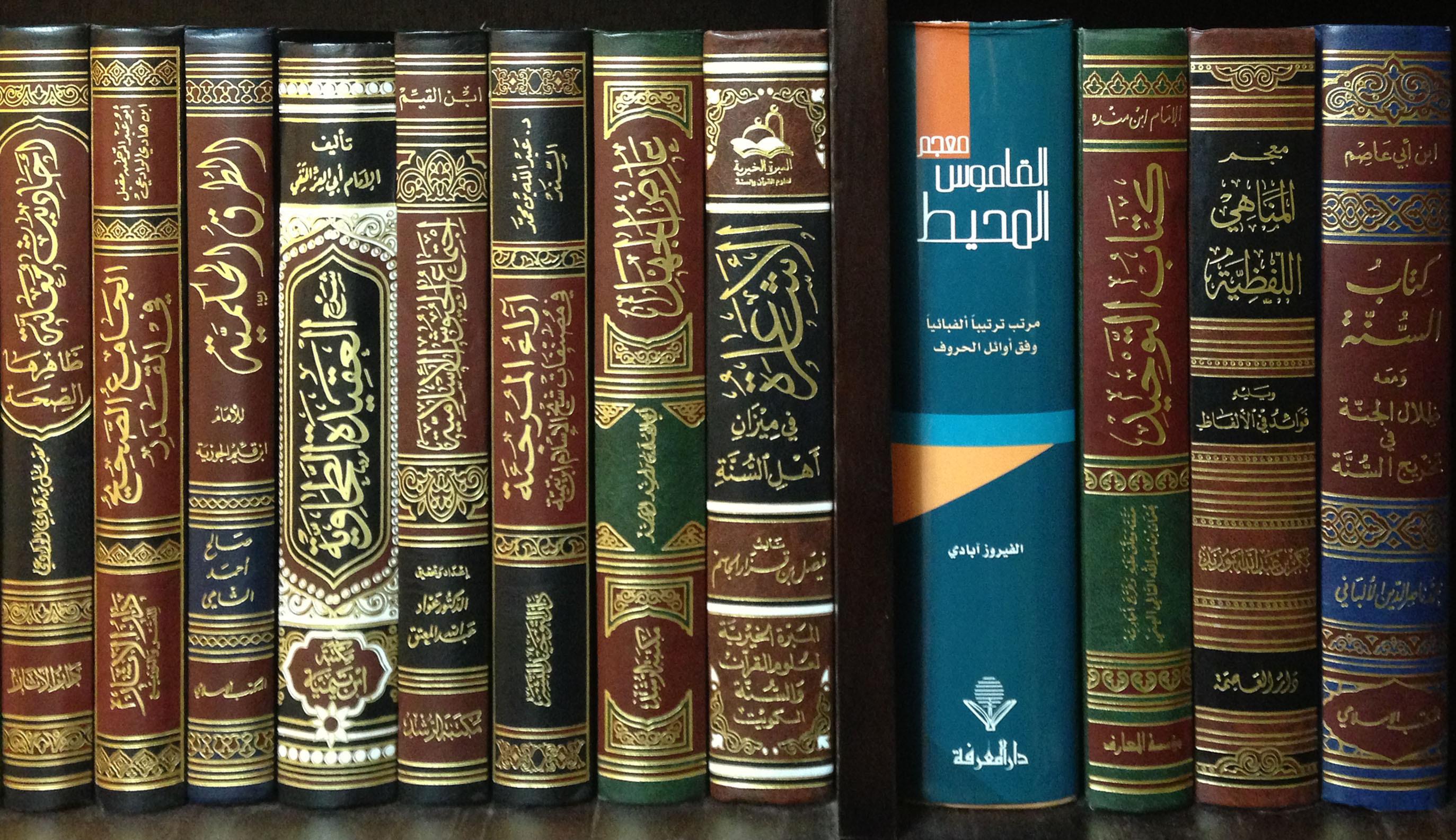 افضل الكتب الاسلامية pdf