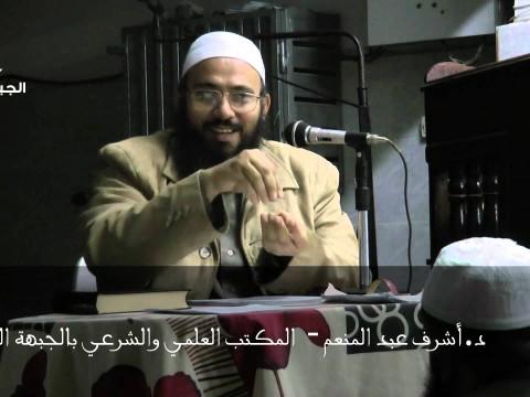 شرح لمعة الاعتقاد – د.أشرف عبد المنعم ج3