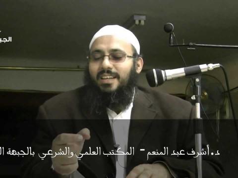 شرح لمعة الاعتقاد – د.أشرف عبد المنعم ج4