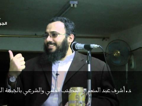 شرح لمعة الاعتقاد – د.أشرف عبد المنعم ج5