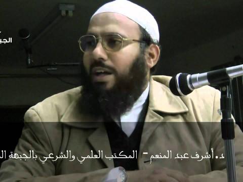 شرح لمعة الاعتقاد – د.أشرف عبد المنعم ج6