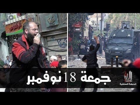 الجبهة السلفية : ثورية إسلامية سلفية خالصة من أحداث محمد محمود و 18 نوفمبر