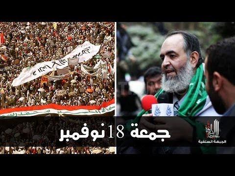 حصريا : كلمة الشيخ حازم صلاح ابو اسماعيل في جمعة المطلب الوحيد 18- نوفمبر