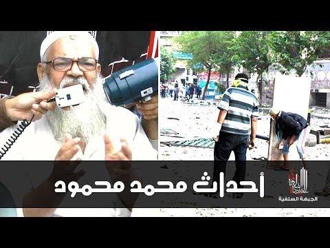 الجبهة السلفية : العلامة رفاعي سرور من قلب ميدان التحرير وكلام هام عن الواقع الثوري والإسلامي