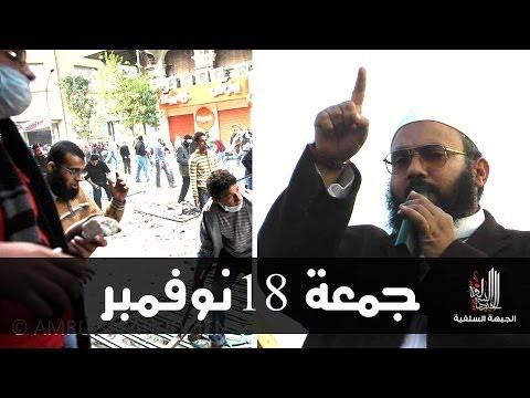 الجبهة السلفية : كلمة الشيخ أشرف عبد المنعم في جمعة المطلب الوحيد 18 نوفمبر