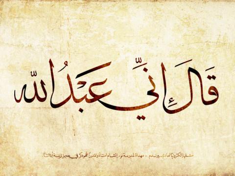 servant-of-god-jesus-quran-19-30-calligraphy