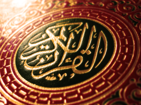Koran_cover_calligraphy