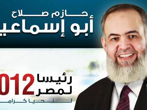 موقفنا من ترشح الشيخ حازم صلاح أبو إسماعيل