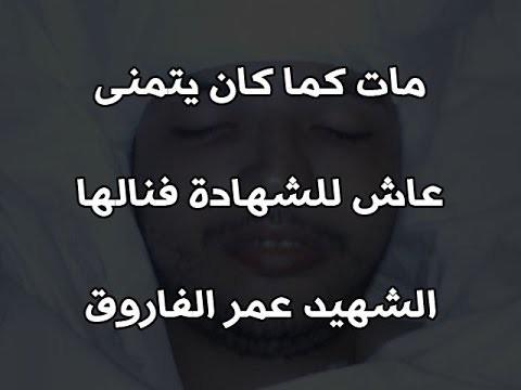 الشهيد عمر الفاروق مات كما كان يتمنى ..رائع