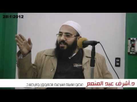 حتى أتغير – د.أشرف عبد المنعم