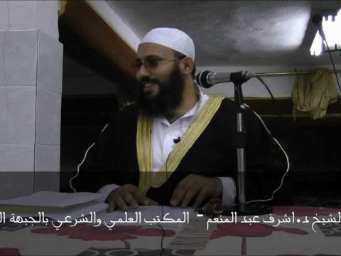 شرح لمعة الاعتقاد – د.أشرف عبد المنعم