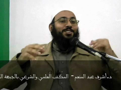 """شرح رسالة """"إن ربك حكيم عليم"""" – د.أشرف عبد المنعم"""
