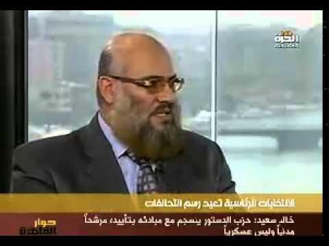 د.خالد سعيد يفتح النار على حزب الدستور وصباحي وحزب النور