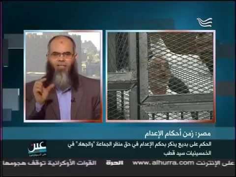 د.هشام كمال | أحكام قضاة الانقلاب تشوه سمعة مصر والسلطة القضائية يتحكم فيها العسكر