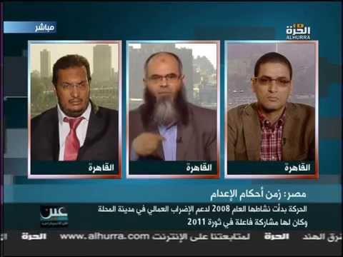 د.هشام كمال | نحن ضد حل 6 إبريل في ظلة دولة اللا قانون التي يحكم بها الانقلاب