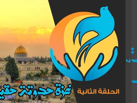 جرعة أمل – حلقة 2 – غزة حدوتة حقيقية