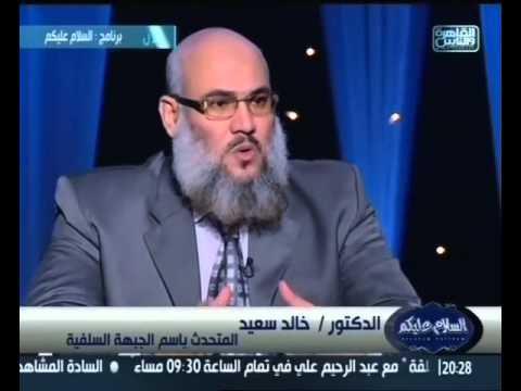 د.خالد سعيد   هل الشيعة مرتدون ؟