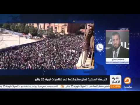 كيف ستكون مشاركة الجبهة السلفية في فاعليات ذكرى ثورة 25 يناير القادمة ؟