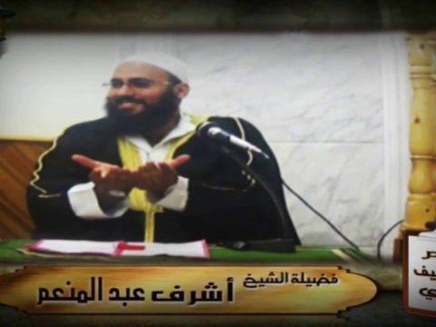 أعظم من سيف النبي !!!  لفضيلة الشيخ / أشرف عبد المنعم