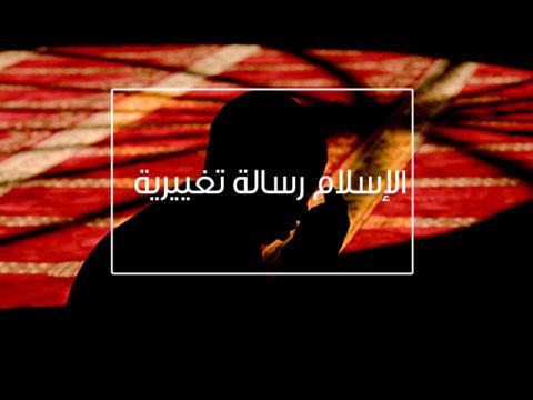 غلاف-رسالة-الإسلام-التغييري