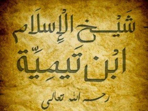 شيخ الاسلام ابن تيمية - الجبهة السلفية