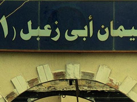 الشيخ أشرف عبدالكريم - سحن أبو زعبل - الجماعة الإسلامية - أحمد مولانا - الجبهة السلفية