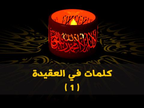 كلمات في العقيدة - التوحيد - الإيمان - الربوبية - الأولوهية - الجبهة السلفية - أشرف عبد المنعم