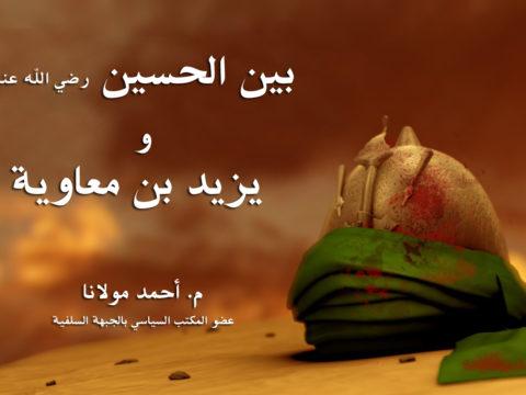 الأحداث بين الحسين ويزيد بن معاوية - أحمد مولانا - الجبهة السلفية