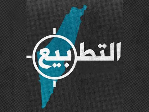 التطبيع مع إسرائيل - تطبيع السعودية - تطبيع مصر - تطبيع عمان - تطبيع قطر - القضية الفلسطينية - الجبهة السلفية - د حالد سعيد