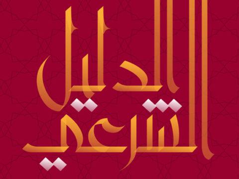 الدليل الشرعي - أصول الفقه - مصطلح الحديث - السلفية - الجبهة السلفية - محمد علي المصري