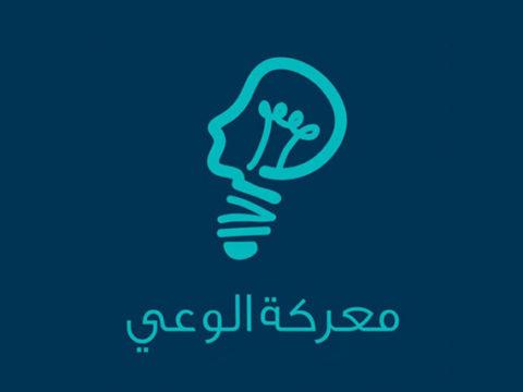 بناء الوعي - معركة الوعي - برنامج لرفع الوعي السياسي - أحمد مولانا - الجبهة السلفية