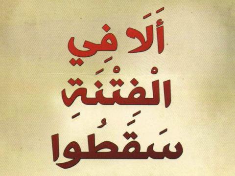 الفتنة - الفتنة الطائفية - السلم المجتمعي - الشهوات - الشبهات - المفتون - الشدة - المحنة - الجبهة السلفية - هشام مشالي