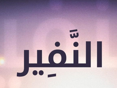 الفير - الجهاد - طلب العلم - الاجتهاد - المجتهد - الجبهة السلفية - هشام مشالي