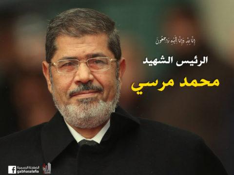 الرئيس محمد مرسي - استشهاد محمد مرسي - اعتيال محمد مرسي - وفاة الرئيس مرسي - الجبهة السلفية
