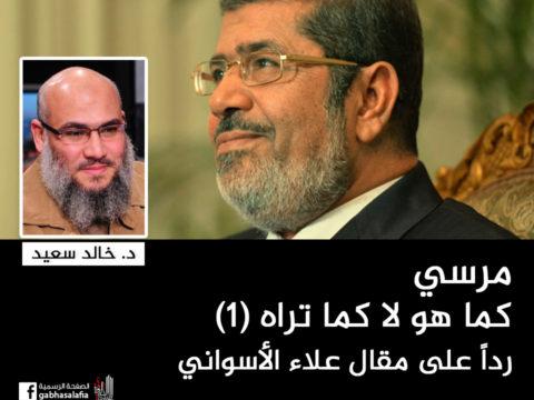 مرسي كما هو لا كما تراه - ردا على مقال علاء الأسواني - محمد مرسي كما رأيته - وفاة محمد مرسي - اغتيال محمد مرسي - الجبهة السلفية - خالد سعيد