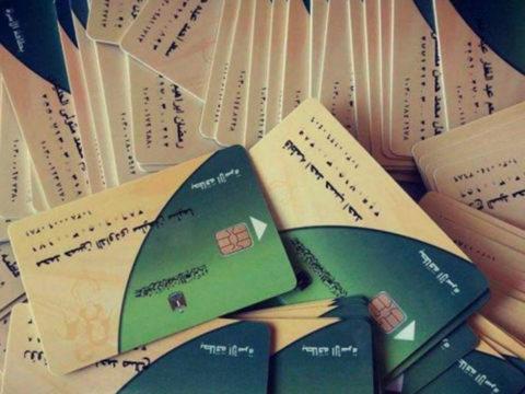 بطاقة التموين - الدعم على السلع - مصر - رفع الدعم - المصريين - السيسي - قصور السيسي - الجبهة السلفية - محمد علي المصري