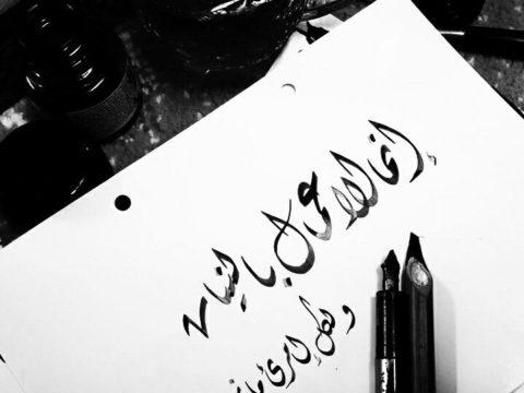 إنما الأعمال بالنيات - العمل الصالح - الأخلاق - حسن الخلق - الجبهة السلفية - د محمد علي المصري - التدين والأخلاق