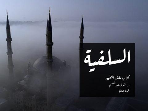 السلفية - التيار السلفي - الجبهة السلفية - كتاب ملف التغيير - أشرف عبد المنعم