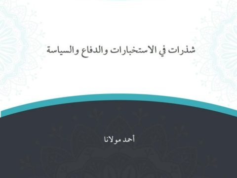 شذرات-في-الاستخبارات-والدفاع-والسياسة.pdf