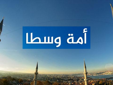 أمة وسطا - تفسير امة وسطة - الوسطية - الاعتدال - الإسلام - الجبهة السلفية - سيد قطب - في الظلال