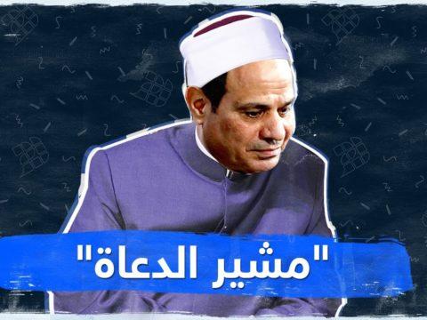 دعاء السيسي - مصر - كورونا - الجاهلية - الإسلام - الجبهة السلفية - د خالد سعيد