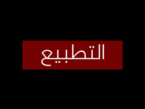 التطبيع - الصلح - المعاهدة - صلح الحديبية - فلسطين - الجبهة السلفية - محمد شاكر الشريف