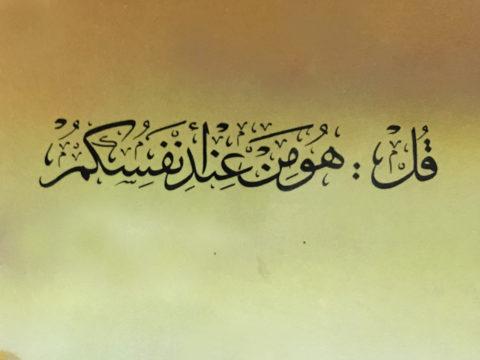 قل هو من عند أنفسكم - المصائب - الإيمان - القضاء والقدر - الجبهة السلفية - محمد بن شاكر الشريف