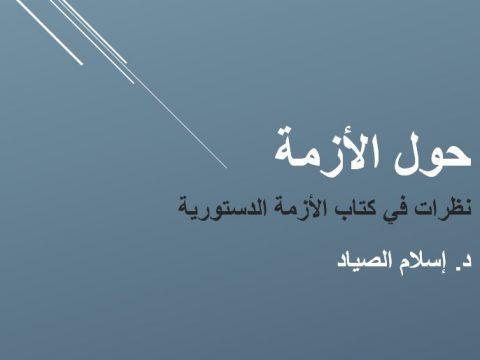 كتاب الأزمة الدستورية - محمد الشنقيطي - نقد كتاب الأزمة الدستورية - حول الأمة - دكتور إسلام الصياد - نظرات - الجبهة السلفية