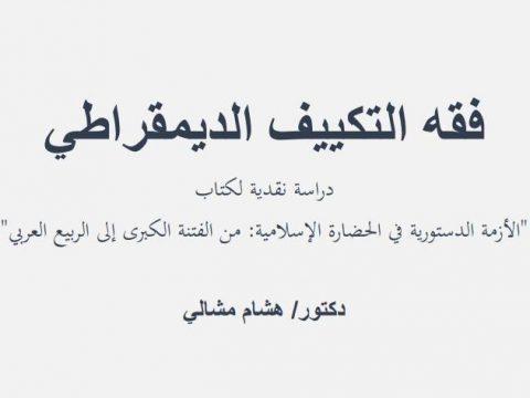 فقه التكييف الديمقراطي - دكتور هشام مشالي