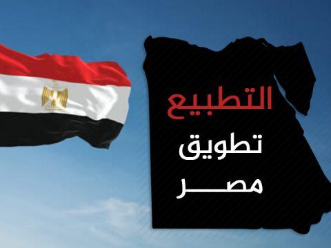 التطبيع - مصر - السيسي - الجبهة السلفية - السودان - أحمد مولانا
