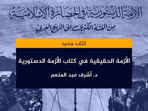 الأزمة الحقيقية في كتاب الأزمة الدستورية الشيخ أشرف عبد المنعم