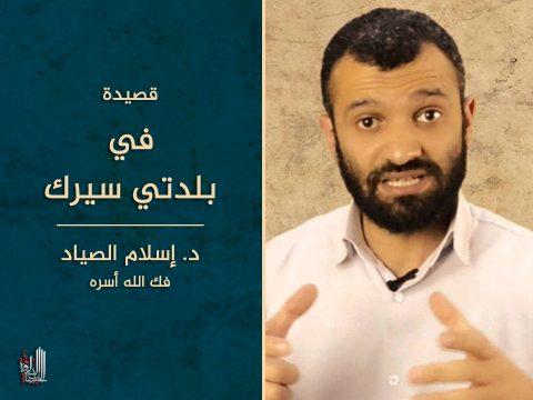 قصيدة - في بلدتي سيرك - الجبهة السلفية - د إسلام الصياد